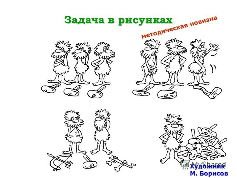 Юмор и современные реалии методическая новизна Художник М. Борисов