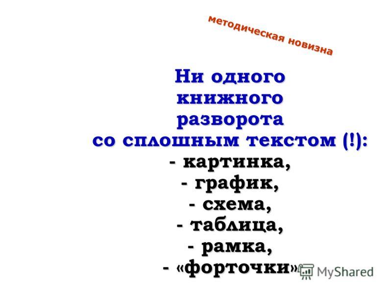 Задача в рисунках методическая новизна Художник М. Борисов