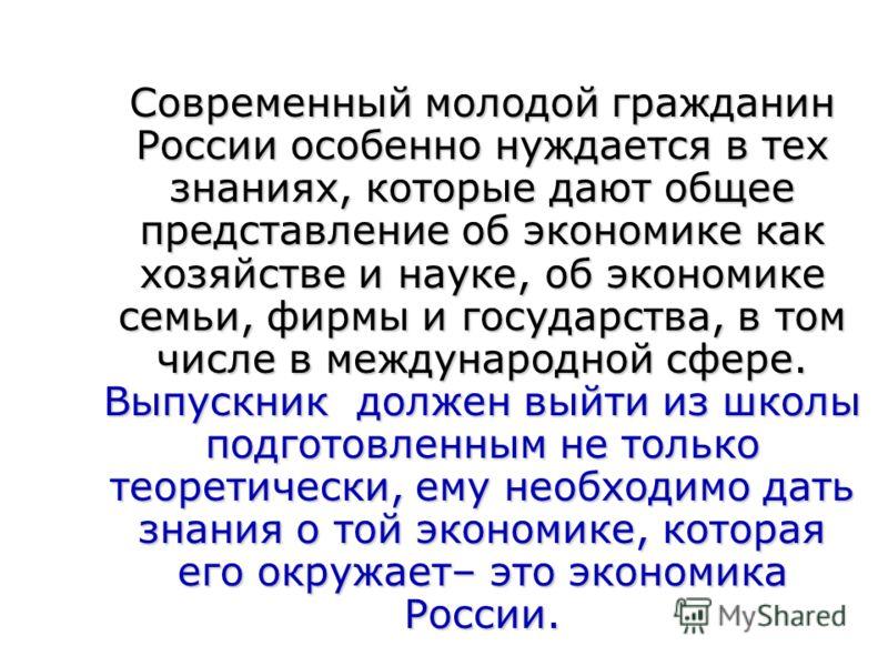 Российское Правительство озабочено низким уровнем экономических знаний населения. Из-за отсутствия элементарных знаний граждане не раз попадали в неприятные истории - финансовые пирамиды, долевое строительство и др. Недостаток экономической и финансо