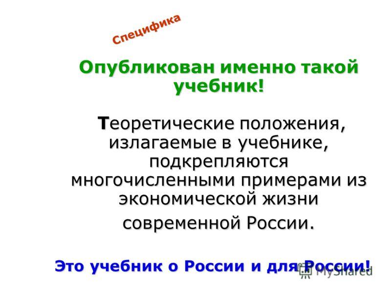 Современный молодой гражданин России особенно нуждается в тех знаниях, которые дают общее представление об экономике как хозяйстве и науке, об экономике семьи, фирмы и государства, в том числе в международной сфере. Выпускник должен выйти из школы по