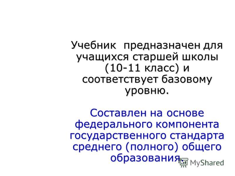 Экономические знания для жизни - получение и анализ экономической информации; - составление семейного бюджета; - оценка собственных экономических действий в качестве потребителя, члена семьи и полноправного гражданина России.