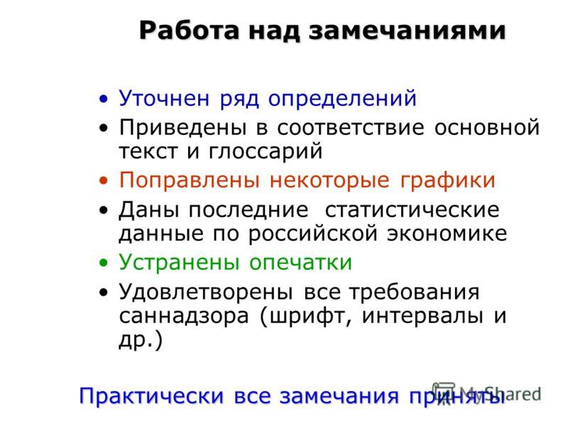 Учебник «Экономика» получил гриф Минобрнауки РФ и РАО. Включен в Федеральный список школьных учебников. ГРИФ