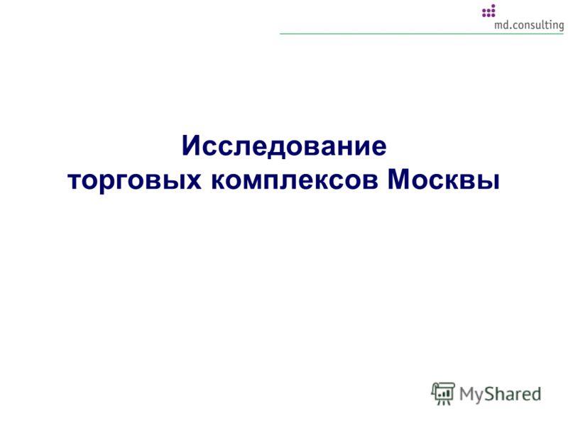 Исследование торговых комплексов Москвы