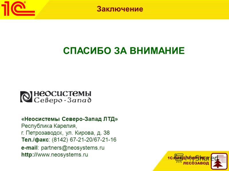 СПАСИБО ЗА ВНИМАНИЕ Заключение «Неосистемы Северо-Запад ЛТД» Республика Карелия, г. Петрозаводск, ул. Кирова, д. 38 Тел./факс: (8142) 67-21-20/67-21-16 e-mail: partners@neosystems.ru http://www.neosystems.ru