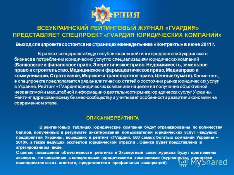 ВСЕУКРАИНСКИЙ РЕЙТИНГОВЫЙ ЖУРНАЛ «ГVАРДИЯ» ПРЕДСТАВЛЯЕТ СПЕЦПРОЕКТ «ГVАРДИЯ ЮРИДИЧЕСКИХ КОМПАНИЙ» В рамках спецпроекта будут опубликованы рейтинги предпочтений украинского бизнеса в потреблении юридических услуг по специализациям юридических компаний