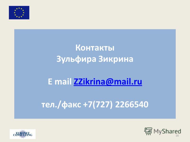 Контакты Зульфира Зикрина E mail ZZikrina@mail.ru тел./факс +7(727) 2266540ZZikrina@mail.ru 16