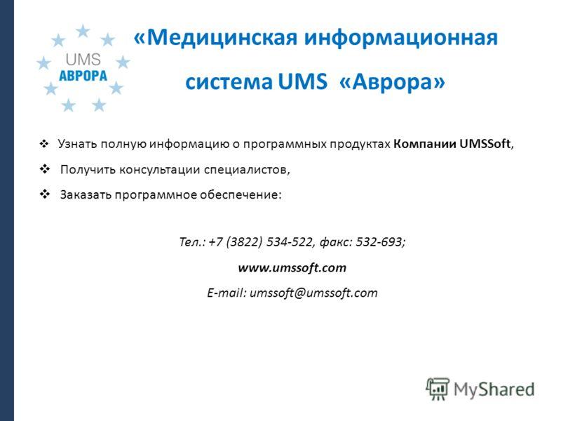 Узнать полную информацию о программных продуктах Компании UMSSoft, Получить консультации специалистов, Заказать программное обеспечение: Тел.: +7 (3822) 534-522, факс: 532-693; www.umssoft.com E-mail: umssoft@umssoft.com «Медицинская информационная с