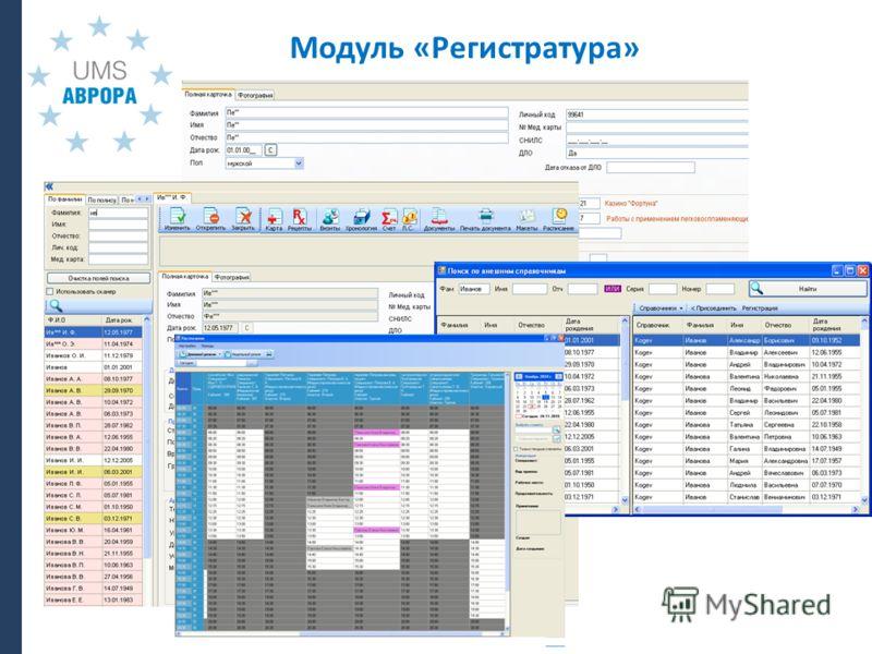 Модуль «Регистратура»