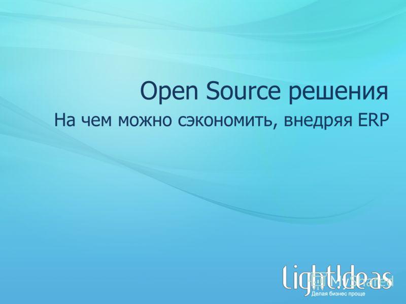 Образец заголовка Open Source решения На чем можно сэкономить, внедряя ERP