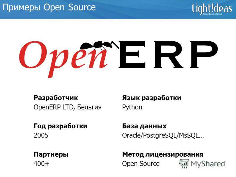 Образец заголовкаПримеры Open Source Разработчик OpenERP LTD, Бельгия Год разработки 2005 Партнеры 400+ Язык разработки Python База данных Oracle/PostgreSQL/MsSQL… Метод лицензирования Open Source