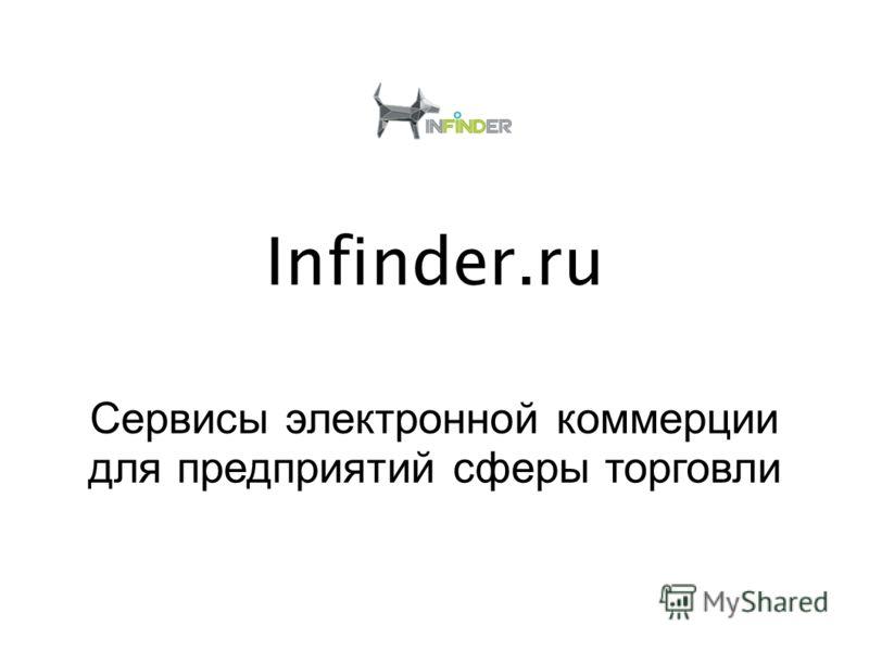 Infinder.ru Сервисы электронной коммерции для предприятий сферы торговли