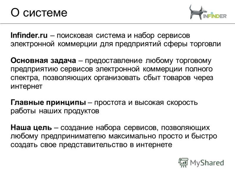 О системе Infinder.ru – поисковая система и набор сервисов электронной коммерции для предприятий сферы торговли Основная задача – предоставление любому торговому предприятию сервисов электронной коммерции полного спектра, позволяющих организовать сбы