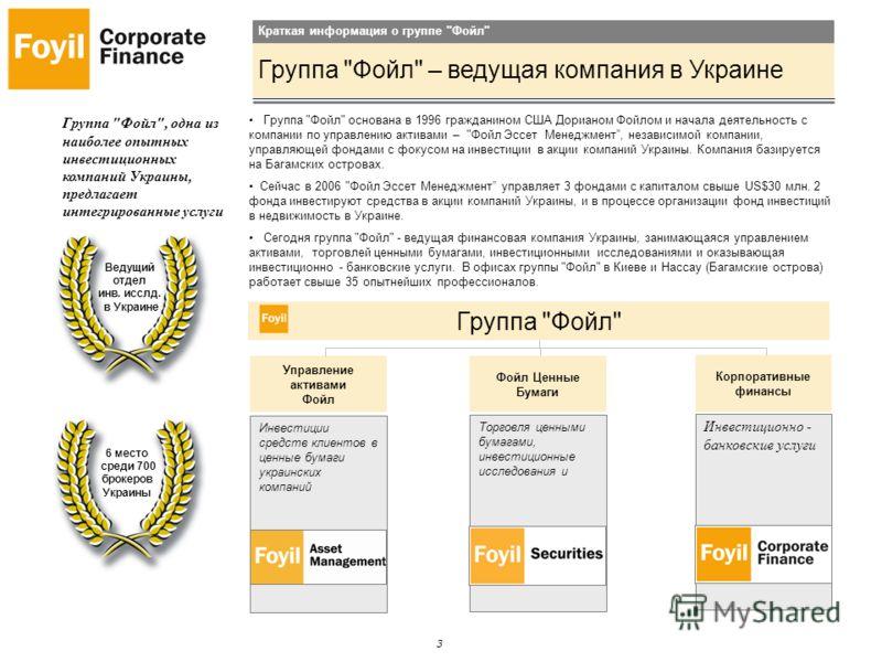 3 Инвестиционно - банковские услуги Торговля ценными бумагами, инвестиционные исследования и Инвестиции средств клиентов в ценные бумаги украинских компаний Управление активами Фойл Фойл Ценные Бумаги Корпоративные финансы Группа