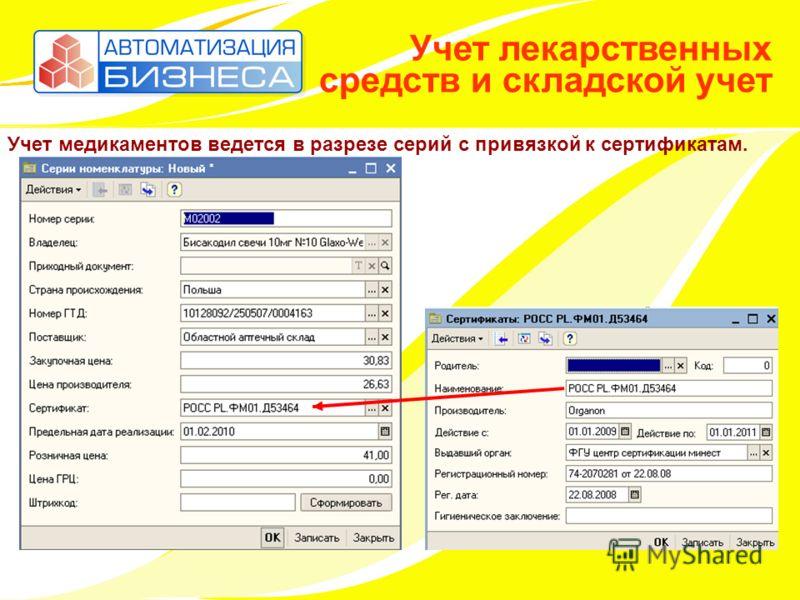 Учет лекарственных средств и складской учет Учет медикаментов ведется в разрезе серий с привязкой к сертификатам.