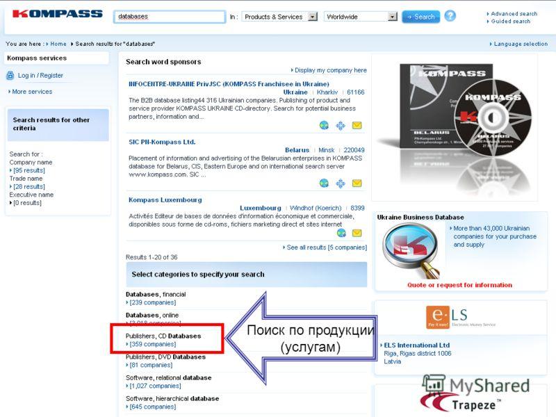 13 © Copyright Kompass Ukraine - 2010 13 Поиск по продукции (услугам)