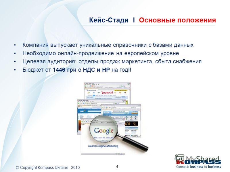 4 © Copyright Kompass Ukraine - 2010 4 Компания выпускает уникальные справочники с базами данных Необходимо онлайн-продвижение на европейском уровне Целевая аудитория: отделы продаж маркетинга, сбыта снабжения Бюджет от 1446 грн с НДС и НР на год!! К