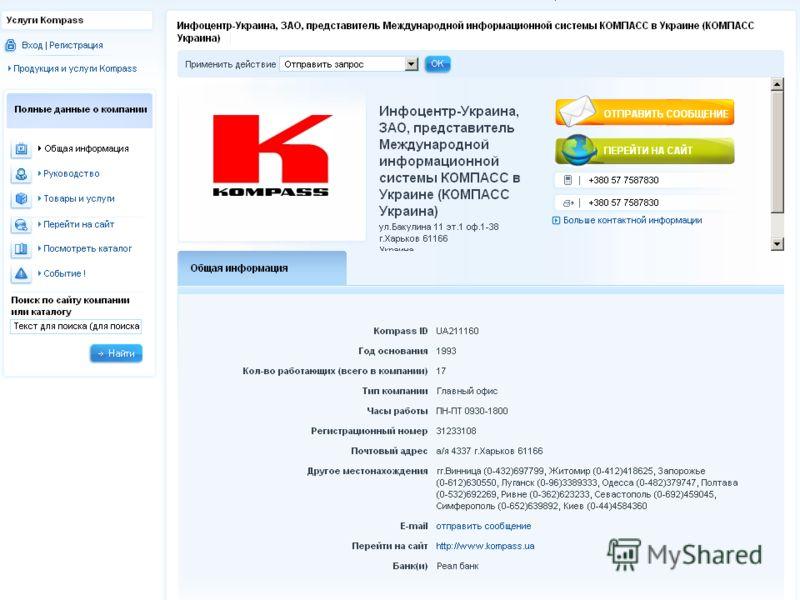 8 © Copyright Kompass Ukraine - 2010 8