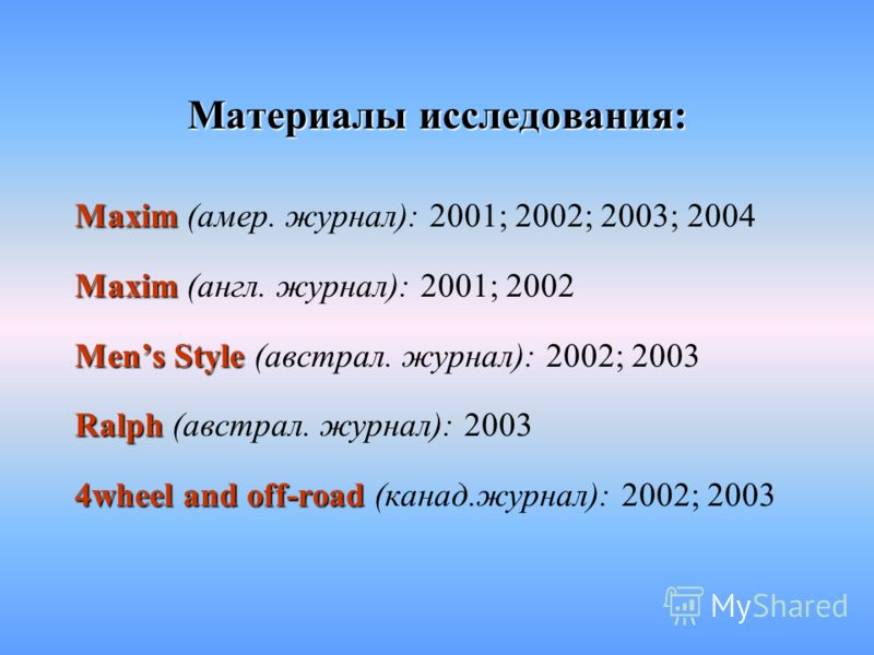 Материалы исследования: Maxim Maxim (амер. журнал): 2001; 2002; 2003; 2004 Maxim Maxim (англ. журнал): 2001; 2002 Mens Style Mens Style (австрал. журнал): 2002; 2003 Ralph Ralph (австрал. журнал): 2003 4wheel and off-road 4wheel and off-road (канад.ж