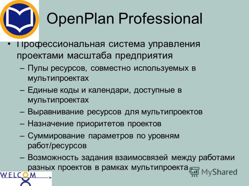 11 OpenPlan Professional Профессиональная система управления проектами масштаба предприятия –Пулы ресурсов, совместно используемых в мультипроектах –Единые коды и календари, доступные в мультипроектах –Выравнивание ресурсов для мультипроектов –Назнач