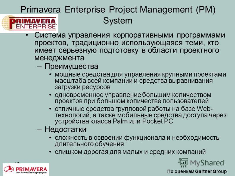 12 Primavera Enterprise Project Management (PM) System По оценкам Gartner Group Система управления корпоративными программами проектов, традиционно использующаяся теми, кто имеет серьезную подготовку в области проектного менеджмента –Преимущества мощ