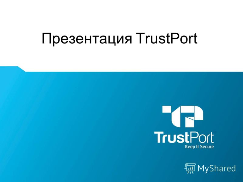 Презентация TrustPort Name Surname