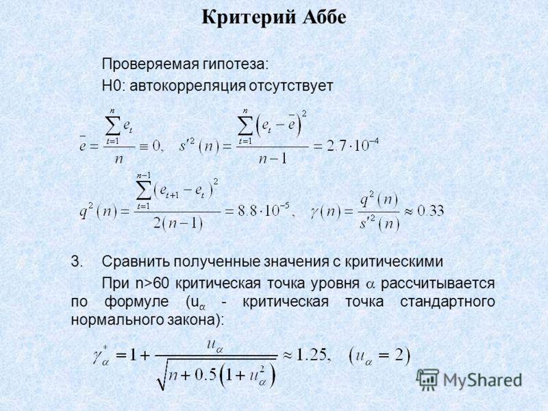 Критерий Аббе Проверяемая гипотеза: H0: автокорреляция отсутствует 3.Сравнить полученные значения с критическими При n>60 критическая точка уровня рассчитывается по формуле (u - критическая точка стандартного нормального закона):