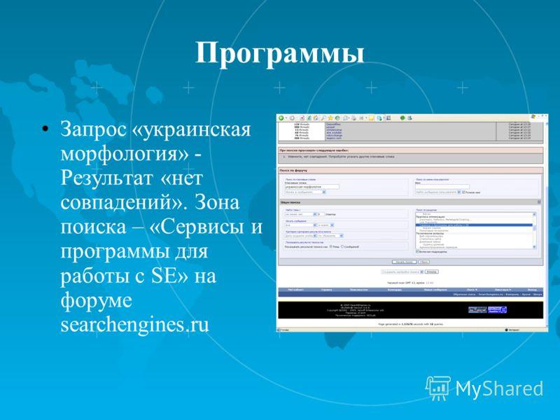 Программы Запрос «украинская морфология» - Результат «нет совпадений». Зона поиска – «Сервисы и программы для работы с SЕ» на форуме searchengines.ru