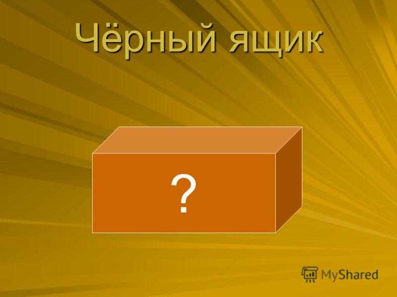 Чёрный ящик ?