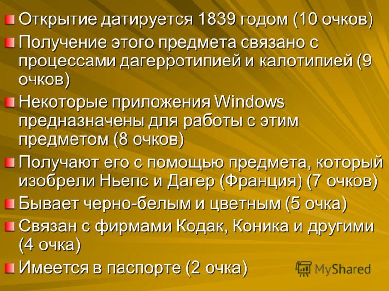 Открытие датируется 1839 годом (10 очков) Получение этого предмета связано с процессами дагерротипией и калотипией (9 очков) Некоторые приложения Windows предназначены для работы с этим предметом (8 очков) Получают его с помощью предмета, который изо