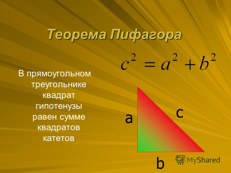 Теорема Пифагора В прямоугольном треугольнике квадрат гипотенузы равен сумме квадратов катетов c a b
