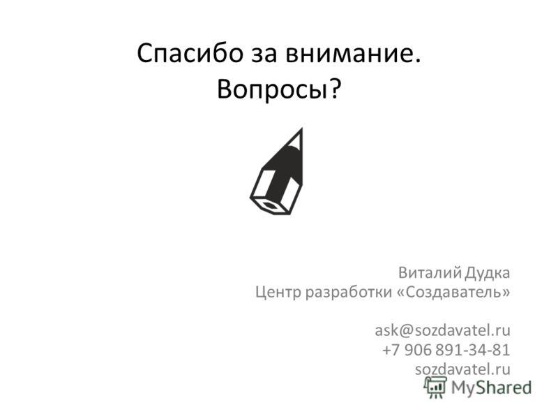 Виталий Дудка Центр разработки «Создаватель» ask@sozdavatel.ru +7 906 891-34-81 sozdavatel.ru Спасибо за внимание. Вопросы?