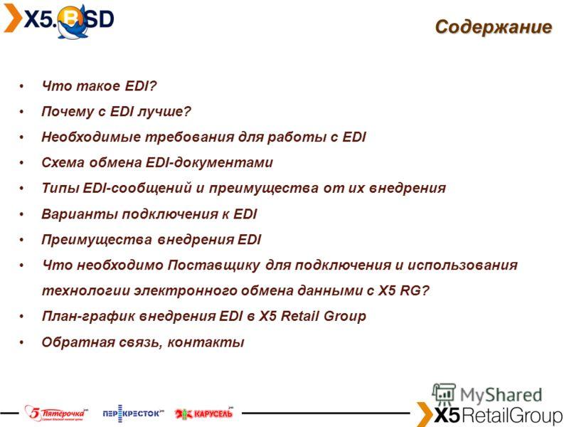 Что такое EDI? Почему с EDI лучше? Необходимые требования для работы с EDI Схема обмена EDI-документами Типы EDI-сообщений и преимущества от их внедрения Варианты подключения к EDI Преимущества внедрения EDI Что необходимо Поставщику для подключения