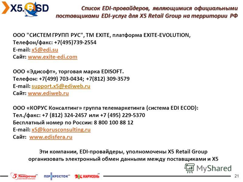21 Список EDI-провайдеров, являющимися официальными поставщиками EDI-услуг для Х5 Retail Group на территории РФ ООО
