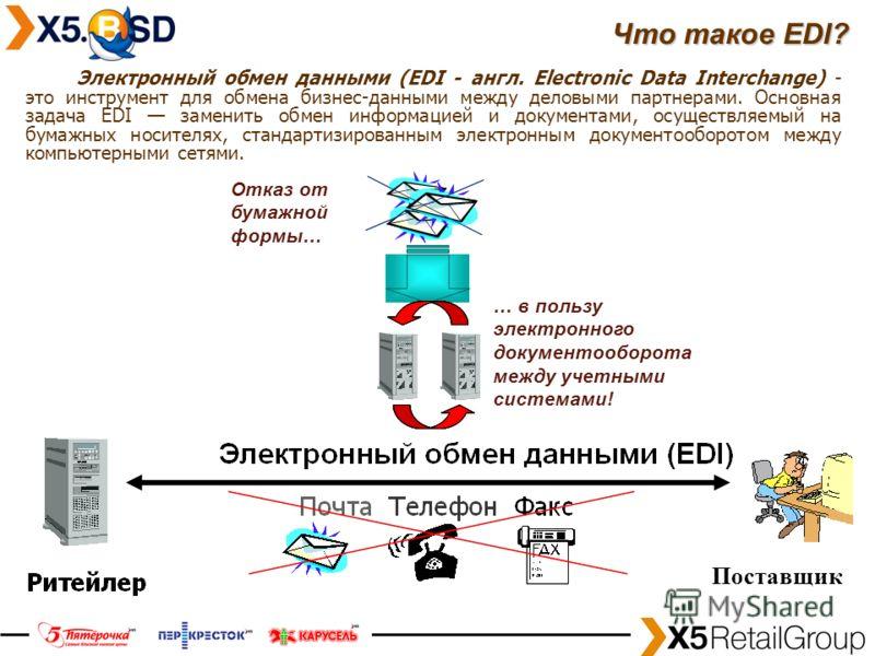 3 Электронный обмен данными (EDI - англ. Electronic Data Interchange) - это инструмент для обмена бизнес-данными между деловыми партнерами. Основная задача EDI заменить обмен информацией и документами, осуществляемый на бумажных носителях, стандартиз