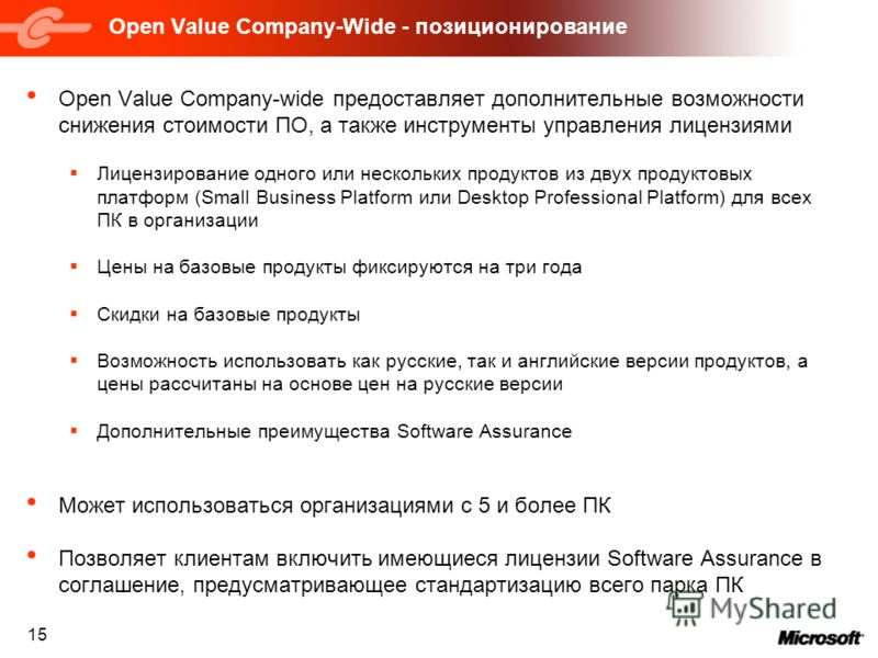 15 Open Value Company-Wide - позиционирование Open Value Company-wide предоставляет дополнительные возможности снижения стоимости ПО, а также инструменты управления лицензиями Лицензирование одного или нескольких продуктов из двух продуктовых платфор