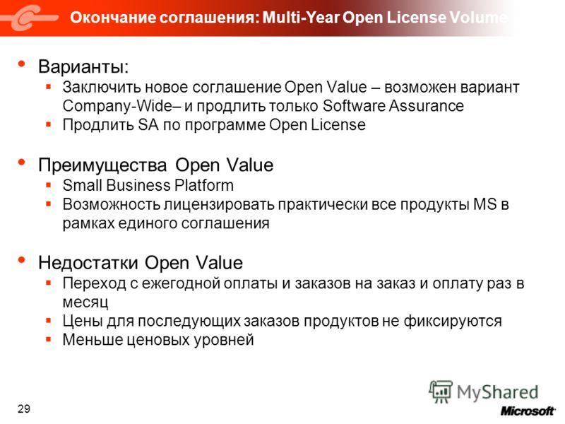 29 Окончание соглашения: Multi-Year Open License Volume Варианты: Заключить новое соглашение Open Value – возможен вариант Company-Wide– и продлить только Software Assurance Продлить SA по программе Open License Преимущества Open Value Small Business