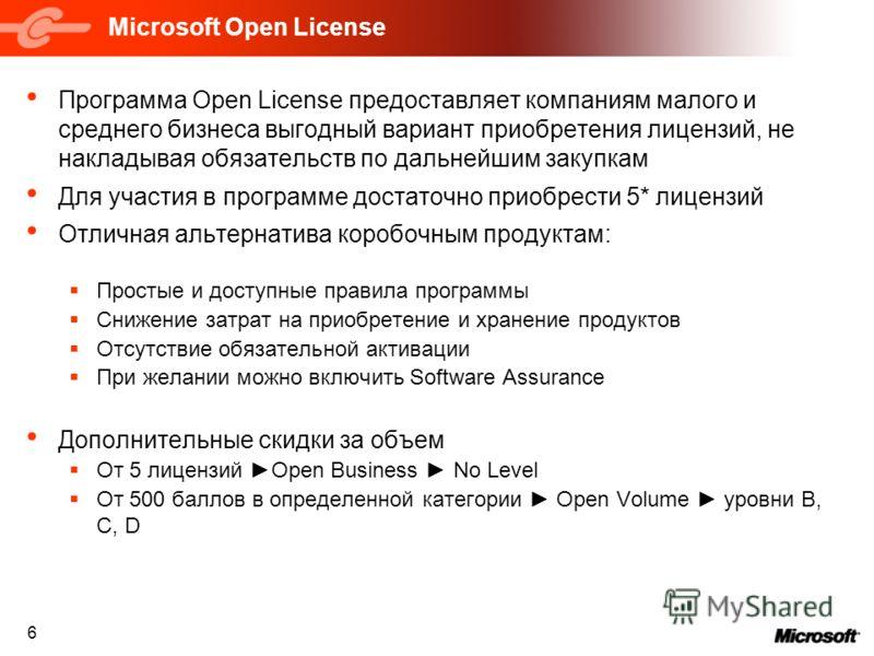 6 Microsoft Open License Программа Open License предоставляет компаниям малого и среднего бизнеса выгодный вариант приобретения лицензий, не накладывая обязательств по дальнейшим закупкам Для участия в программе достаточно приобрести 5* лицензий Отли