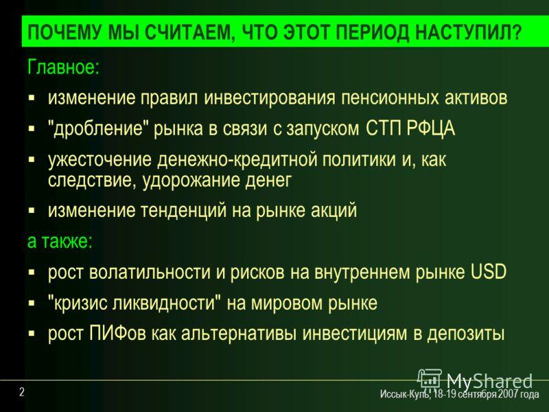 Иссык-Куль, 18-19 сентября 2007 года 2 ПОЧЕМУ МЫ СЧИТАЕМ, ЧТО ЭТОТ ПЕРИОД НАСТУПИЛ? Главное: изменение правил инвестирования пенсионных активов