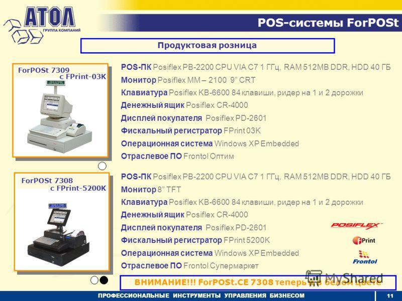 POS-ПК Posiflex PB-2200 CPU VIA C7 1 ГГц, RАМ 512MB DDR, HDD 40 ГБ Монитор 8 TFT Клавиатура Posiflex KB-6600 84 клавиши, ридер на 1 и 2 дорожки Денежный ящик Posiflex CR-4000 Дисплей покупателя Posiflex PD-2601 Фискальный регистратор FPrint 5200K Опе