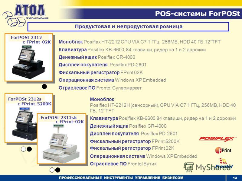 Моноблок Posiflex HT-2212 CPU VIA C7 1 ГГц, 256MB, HDD 40 ГБ,12TFT Клавиатура Posiflex KB-6600, 84 клавиши, ридер на 1 и 2 дорожки Денежный ящик Posiflex CR-4000 Дисплей покупателя Posiflex PD-2601 Фискальный регистратор FPrint 02K Операционная систе