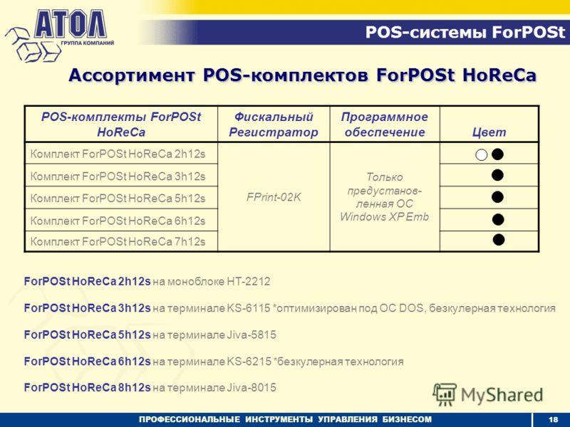 ПРОФЕССИОНАЛЬНЫЕ ИНСТРУМЕНТЫ УПРАВЛЕНИЯ БИЗНЕСОМ 18 POS-системы ForPOSt Ассортимент POS-комплектов ForPOSt HoReCa POS-комплекты ForPOSt HoReCa Фискальный Регистратор Программное обеспечениеЦвет Комплект ForPOSt HoReCa 2h12s FPrint-02K Только предуста