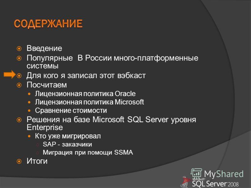 Введение Популярные В России много-платформенные системы Для кого я записал этот вэбкаст Посчитаем Лицензионная политика Oracle Лицензионная политика Microsoft Сравнение стоимости Решения на базе Microsoft SQL Server уровня Enterprise Кто уже мигриро