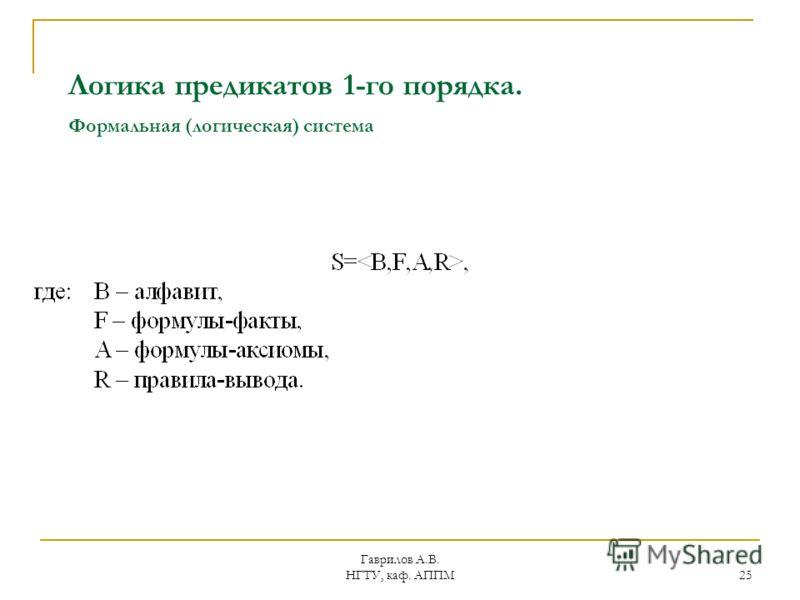 Гаврилов А.В. НГТУ, каф. АППМ 25 Логика предикатов 1-го порядка. Формальная (логическая) система