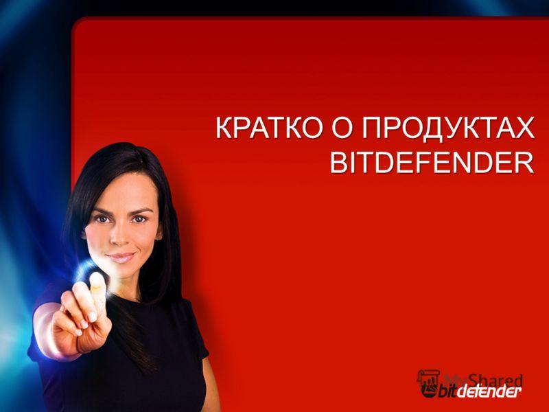 Overview КРАТКО О ПРОДУКТАХ BITDEFENDER