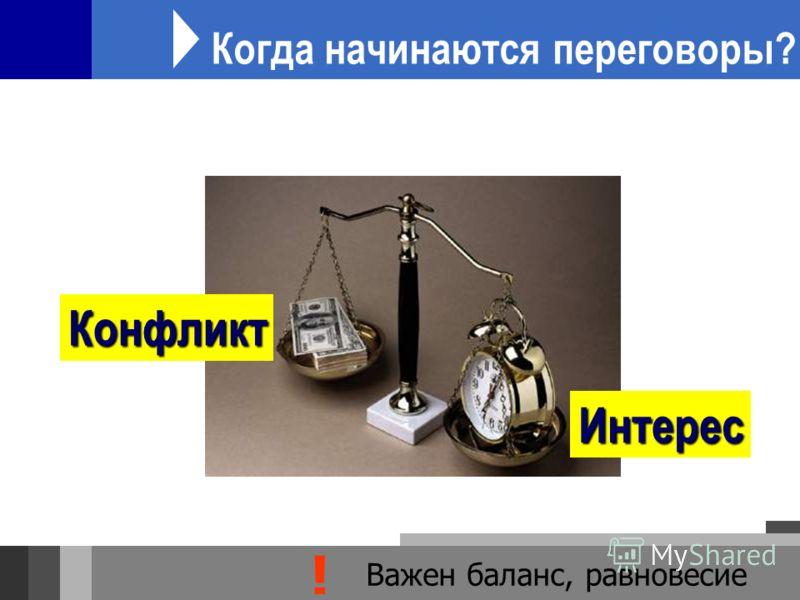 Когда начинаются переговоры? Важен баланс, равновесие ! Конфликт Интерес