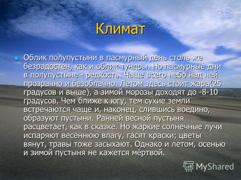 Географическое положение Полупустыни и пустыни находятся в Прикаспии и Восточном Предкавказье. Неширокая лента полупустынь огибает Каспийское море от устья Терека до Волги.