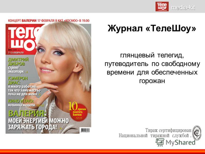 Журнал «ТелеШоу» глянцевый телегид, путеводитель по свободному времени для обеспеченных горожан media-kit