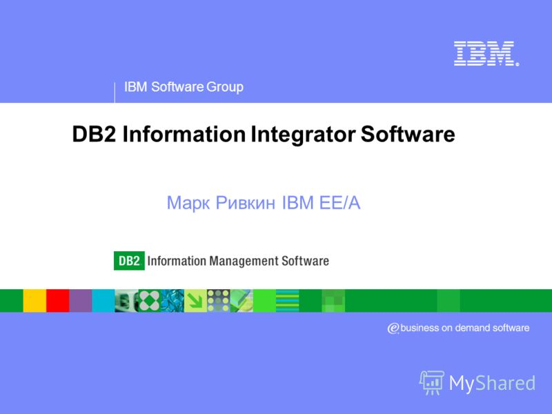 IBM Software Group ® DB2 Information Integrator Software Марк Ривкин IBM EE/A