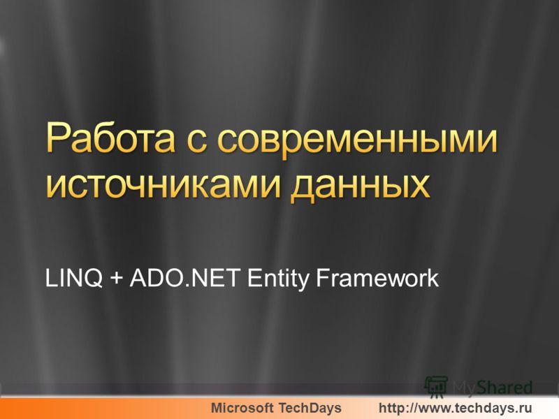 Microsoft TechDayshttp://www.techdays.ru LINQ + ADO.NET Entity Framework