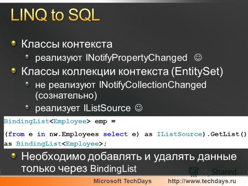 Microsoft TechDayshttp://www.techdays.ru Классы контекста реализуют INotifyPropertyChanged Классы коллекции контекста (EntitySet) не реализуют INotifyCollectionChanged (сознательно) реализует IListSource Необходимо добавлять и удалять данные только ч